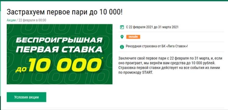 Как получить бонусы в лига ставок футбол 100 ставки на спорт